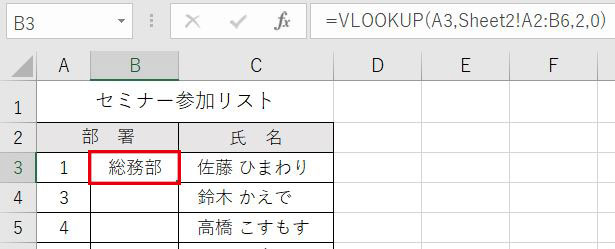 Excel_VLOOKUP関数