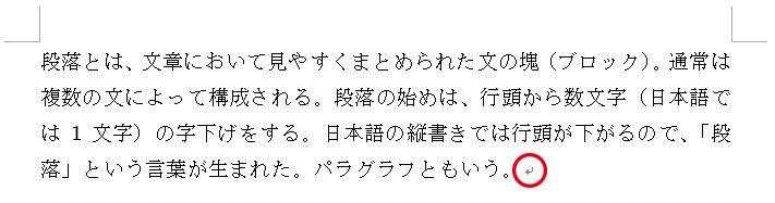 Word_ひと段落