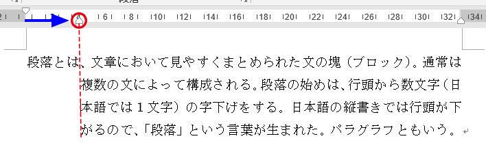 Word_ぶら下げインデント設定
