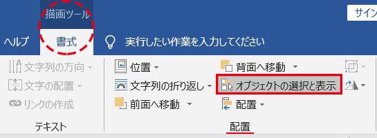 Word_オブジェクトの選択と表示ボタン
