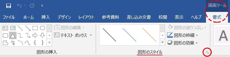 Word_ダイアログボックス起動ツール
