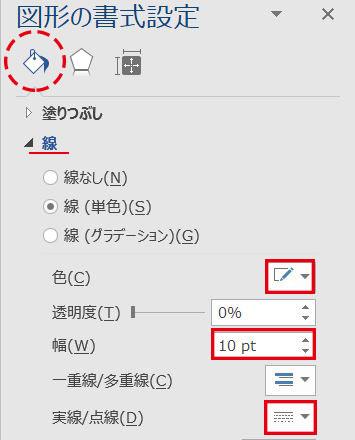Word_水平線路設定上