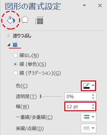 Word_水平線路設定下