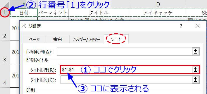 Excel_ページ設定ダイアログボックス