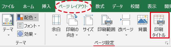 Excel_印刷タイトルボタン