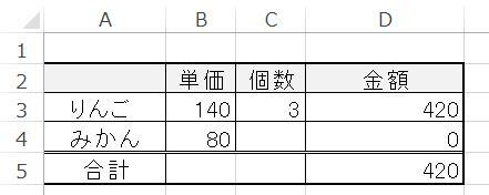 Excel_りんごゴールシーク前