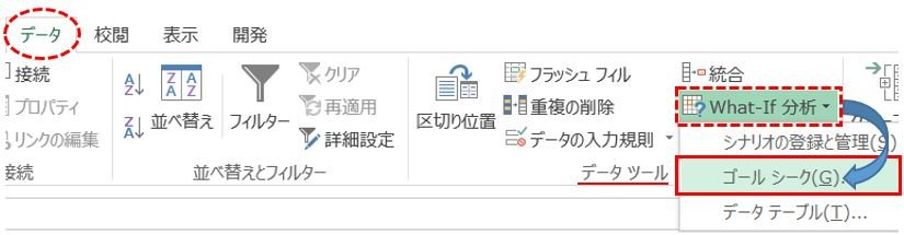 Excel_3ゴールシークボタン