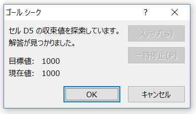 Excel_5ゴールシークダイアログボックス