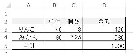 Excel_6りんごのゴールシーク結果
