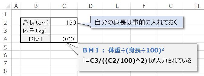 Excel_7BMI計算式