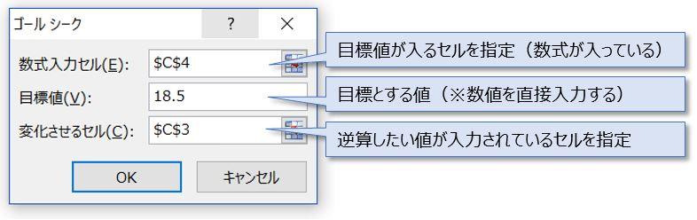 Excel_8ゴールシークダイアログボックス