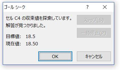 Excel_9BMIゴールシークダイアログ