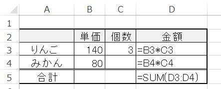 Excel_りんごの計算式