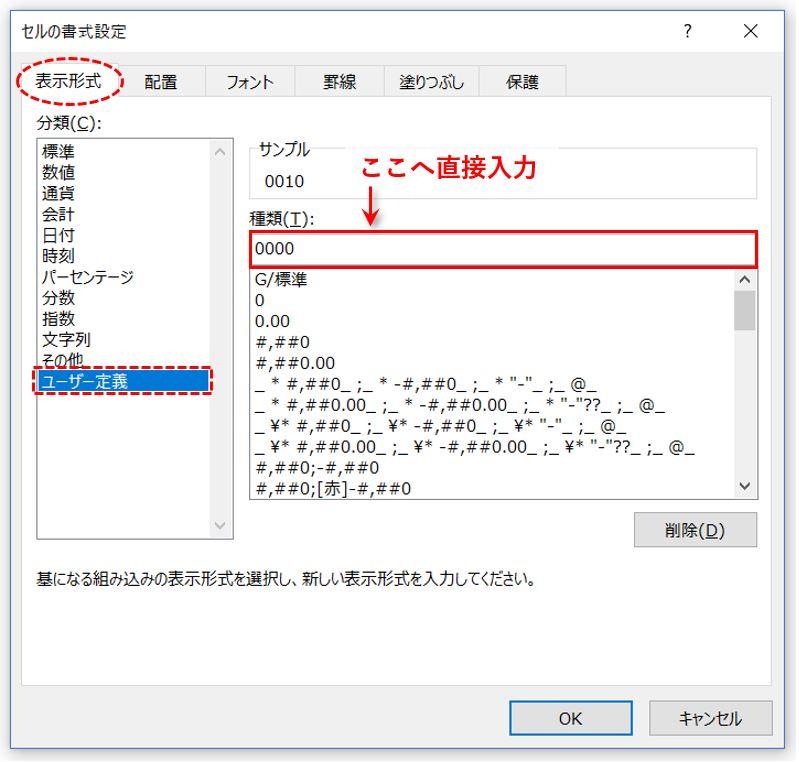 excel-セルの書式設定ダイアログボックスユーザー定義