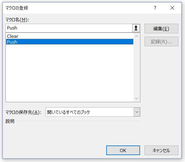 Excel_マクロの登録