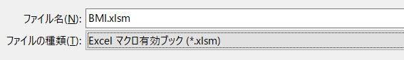 Excel_マクロ有効ブック