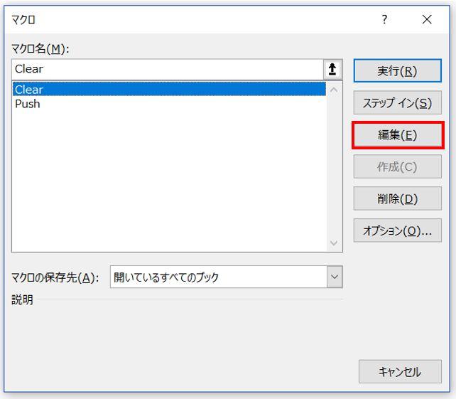 Excel_マクロの編集