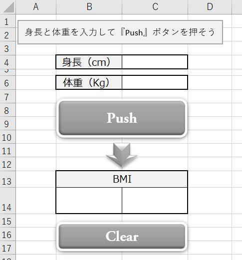 Excel_マクロ完成