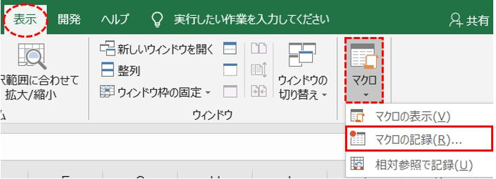 Excel_マクロボタン