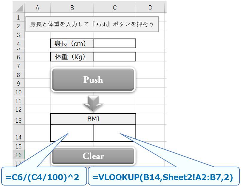 Excel_マクロ計算式