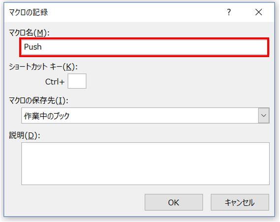 Excel_5マクロの記録ダイアログボックス