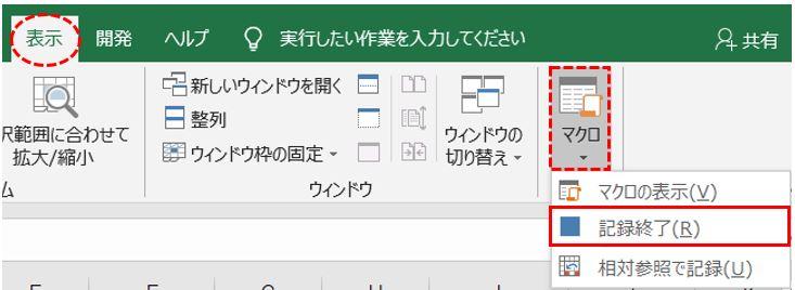 Excel_記録終了ボタン