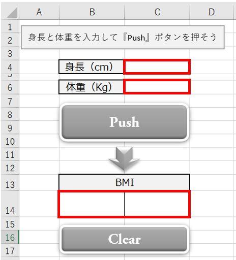 Excel_7データのクリア