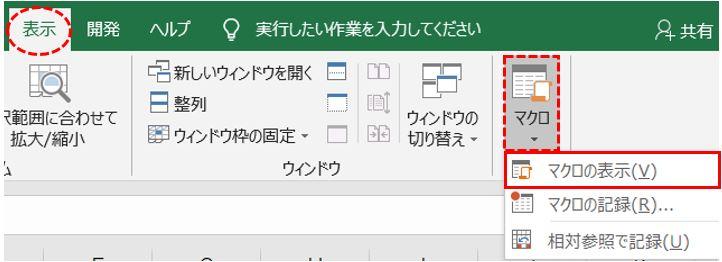 Excel_マクロの実行