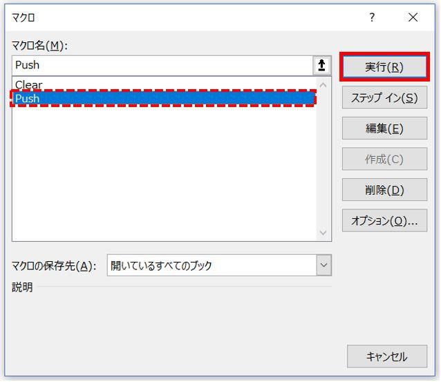 Excel_9マクロの実行