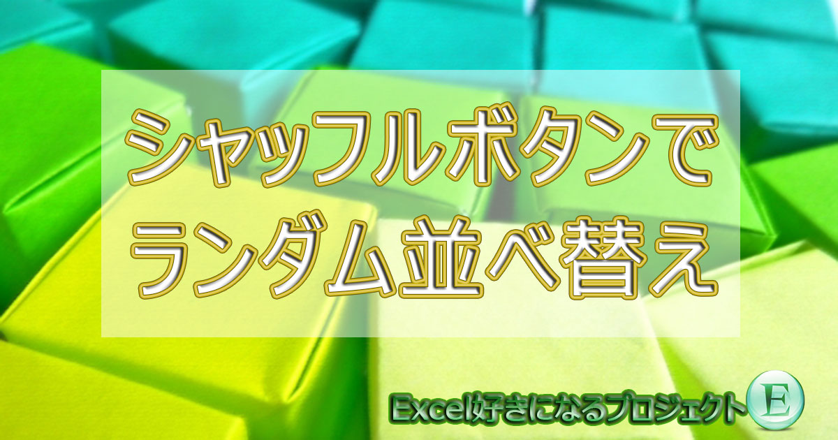 Excelマクロ_シャッフルボタン_アイキャッチ