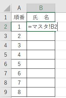 Excel_11順番入れ替えシート