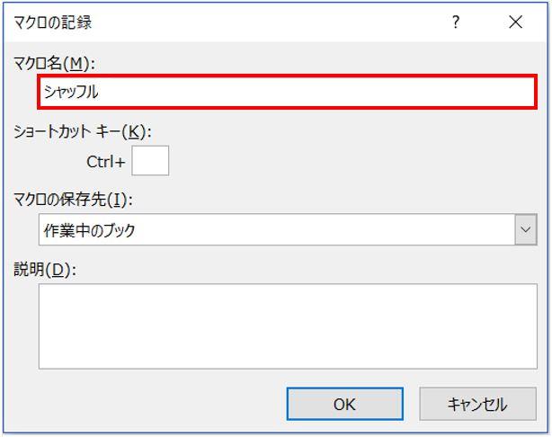 Excel_13マクロ名