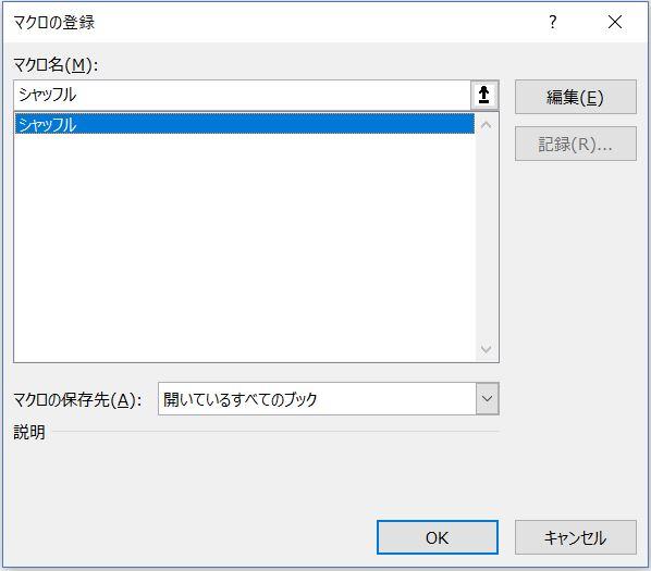 Excel_14マクロ適用
