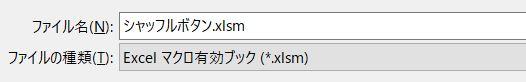 Excel_15マクロ有効ブック