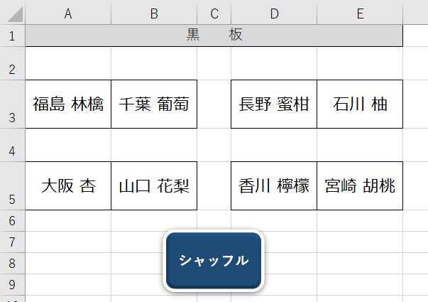 Excel_2RAND完成2