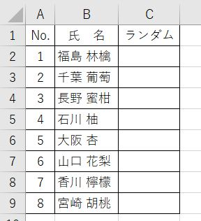 Excel_3RANDマスタ