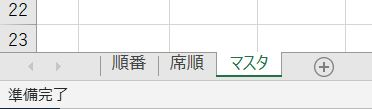 Excel_4RANDマスタタブ