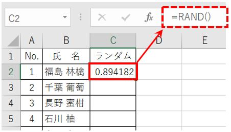 Excel_5RAND関数
