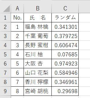 Excel_7F9で更新