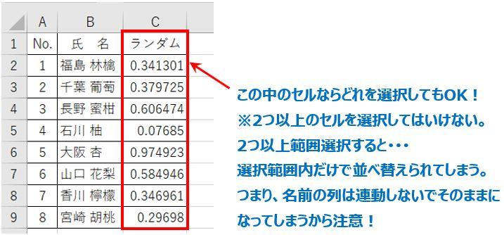Excel_8r並べ替え選択