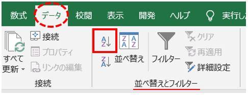Excel_9昇順ボタン