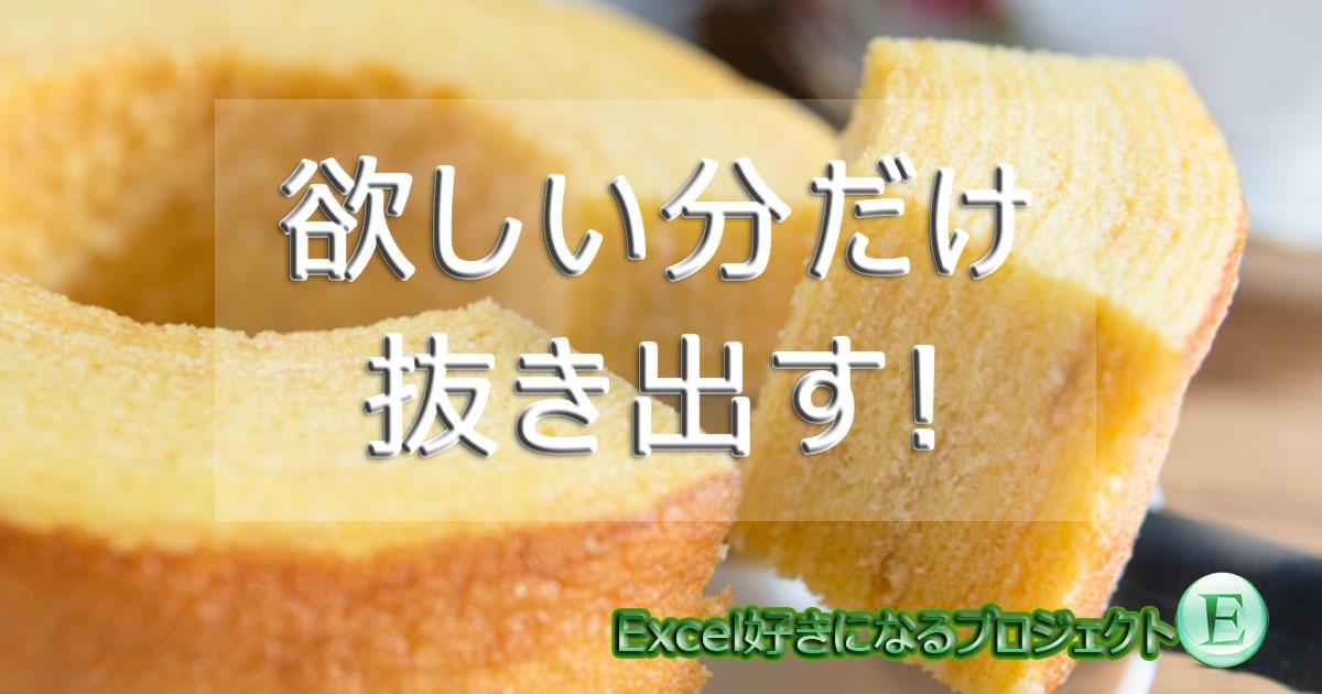 Excelアイキャッチ_抜き出す
