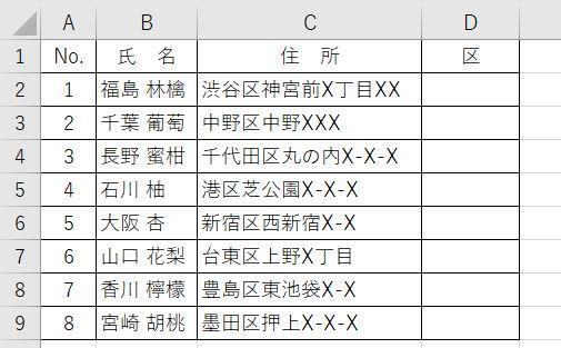 Excel_4LEFTバラバラな場合1