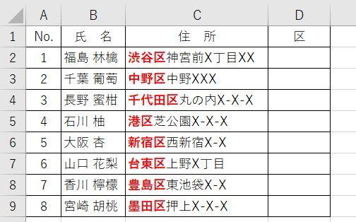 Excel_5LEFTバラバラな場合2