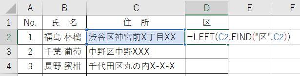 Excel_6LEFTバラバラな場合3