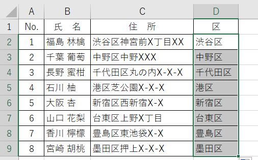 Excel_7LEFTバラバラな場合4