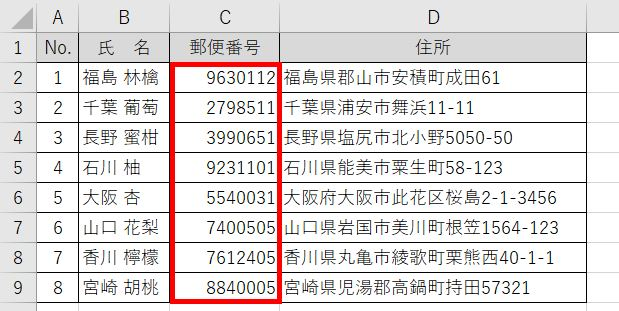 Excel_2郵便マーク数字のみ