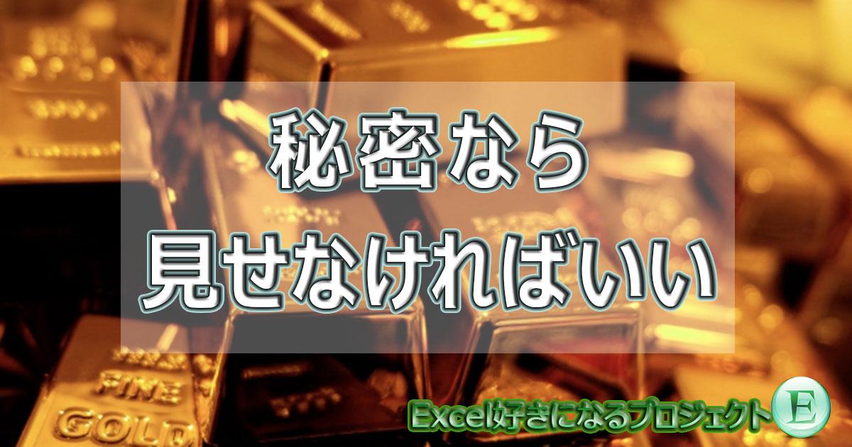 Excelアイキャッチ_非表示