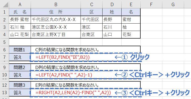 Excel_セルの複数選択