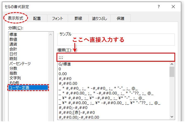 Excel_hidden4セルの書式設定